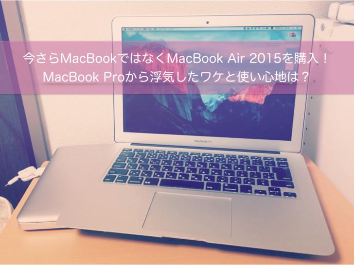 今さらMacBookではなくMacBook Air 2015を購入!MacBook Proから浮気したワケと使い心地は?アイキャッチ.001