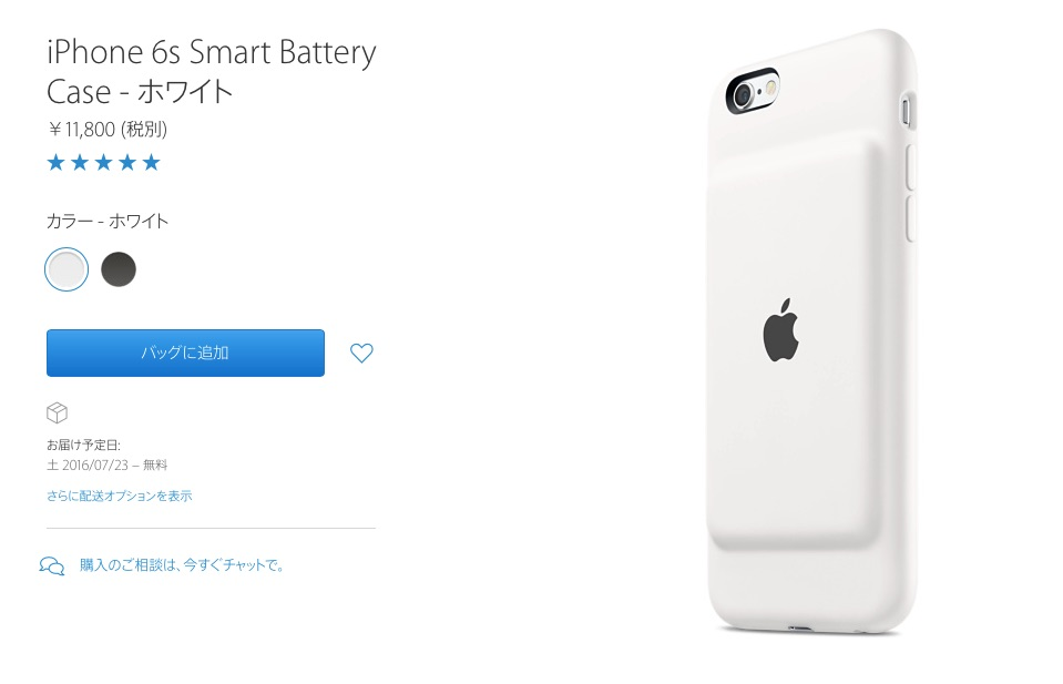 IPhone 6s スマートバッテリ