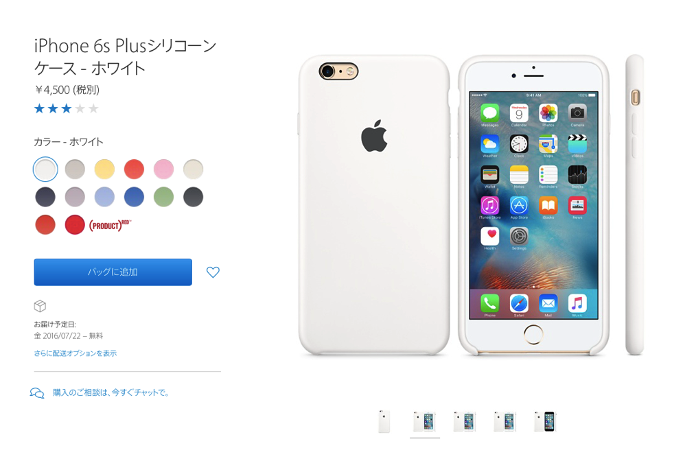 IPhone 6s Plusシリコン