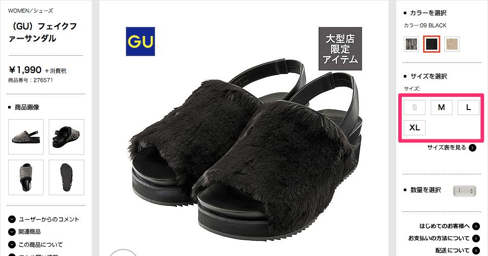 GU(GU)フェイクファーサンダル_-_GU_ジーユー 2
