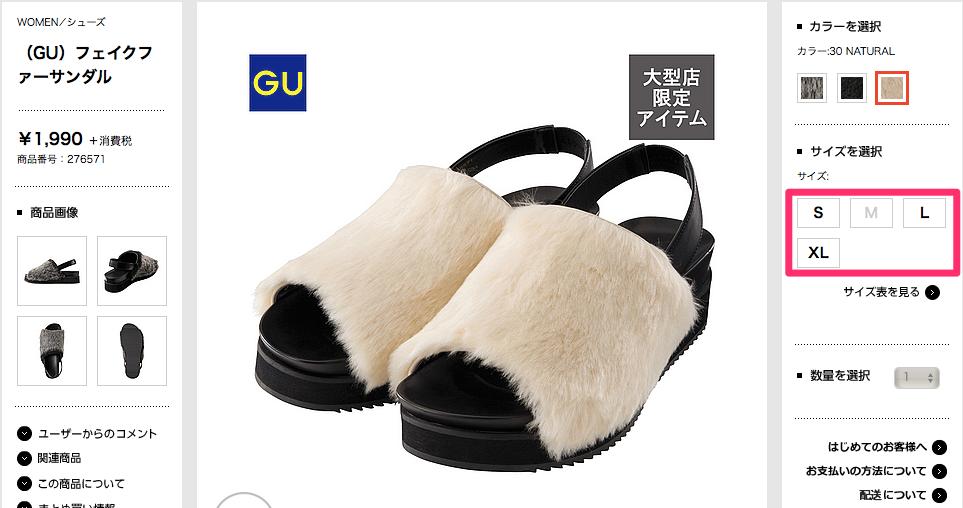 GU(GU)フェイクファーサンダル_-_GU_ジーユー 3