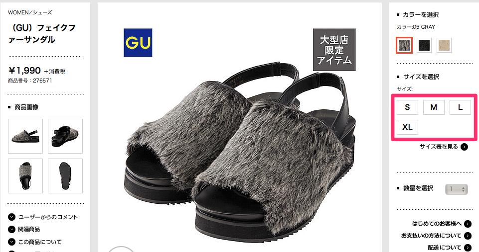 GU(GU)フェイクファーサンダル_-_GU_ジーユー