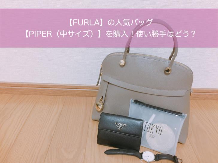 5b76eefb2c08 FURLA】の人気バッグ【PIPER(中サイズ)】を購入!使い勝手はどう ...