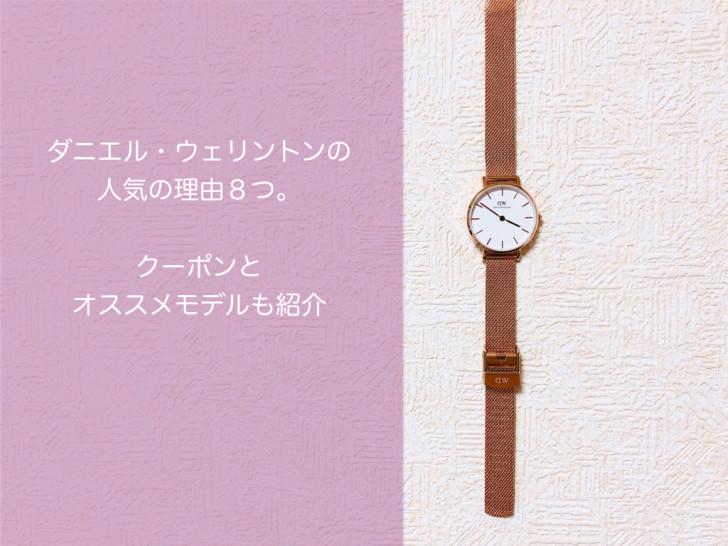 30代女性におすすめのレディース腕時計人気ブラ …
