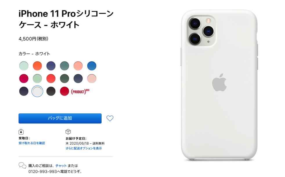 Apple純正 シリコーンケース
