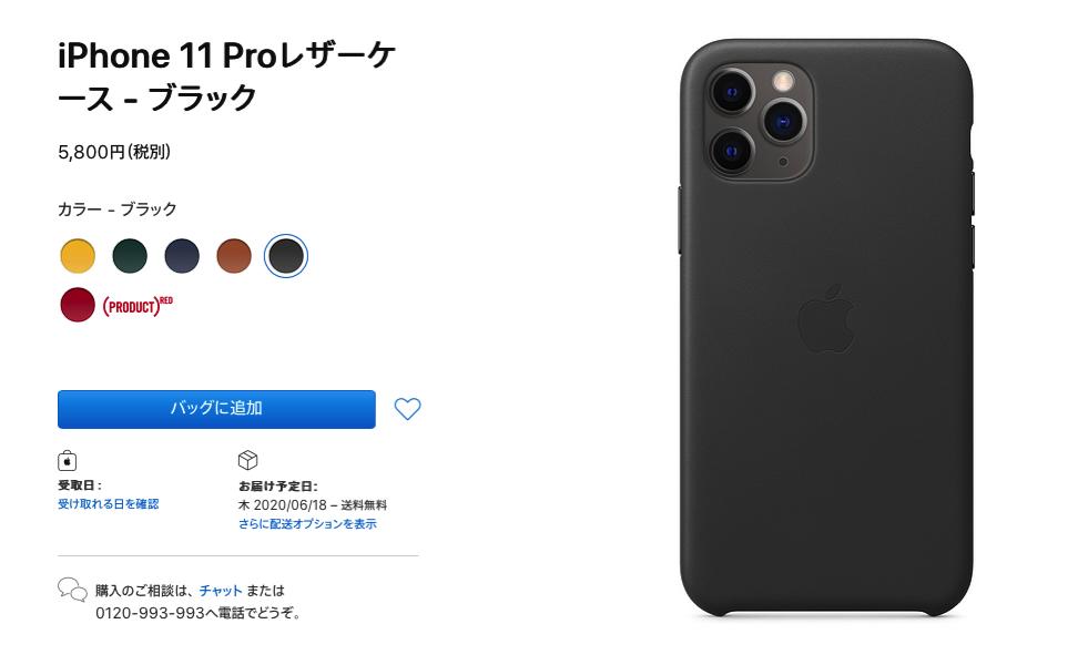Apple純正 レザーケース
