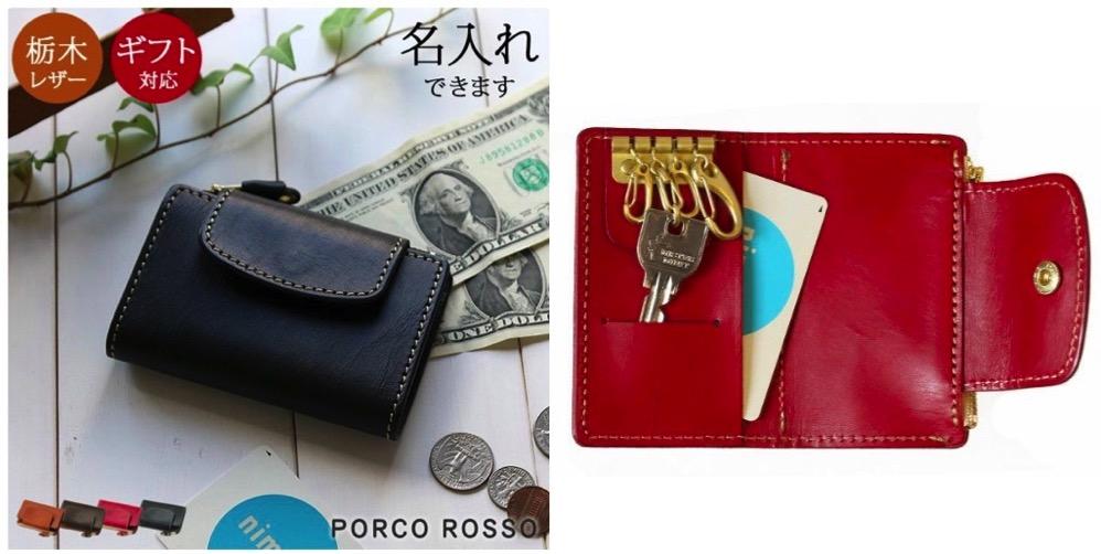 PORCO ROSSO(ポルコロッソ):オールインワン4連/6連キーケース(小銭入れ付き)