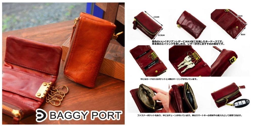 BAGGY PORT(バギーポート):UDOレザー 4連キーケース