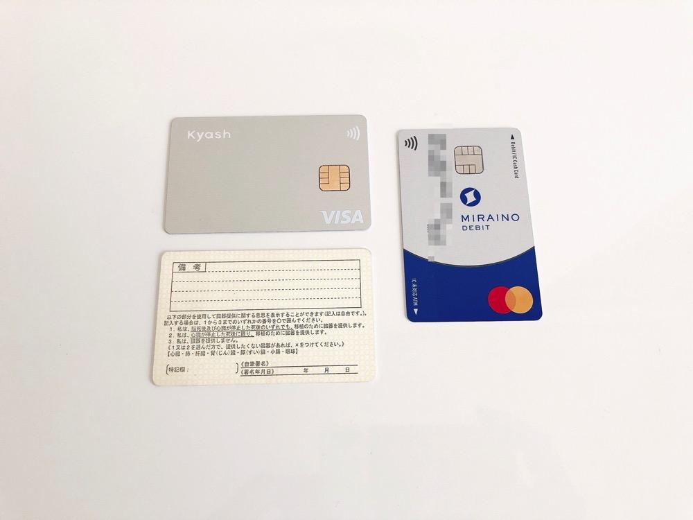 手ぶら財布に収納しているカード類は3枚