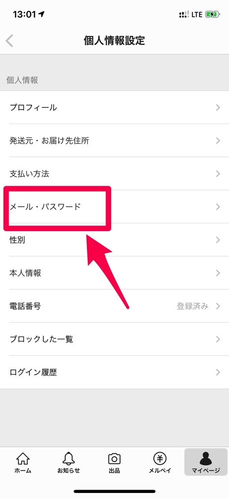 メルカリのアプリ39