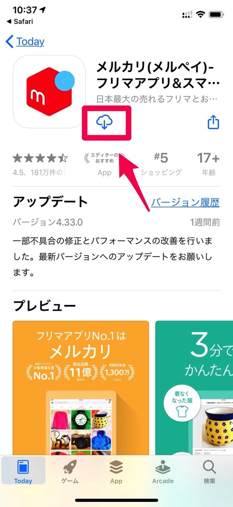 メルカリのアプリ