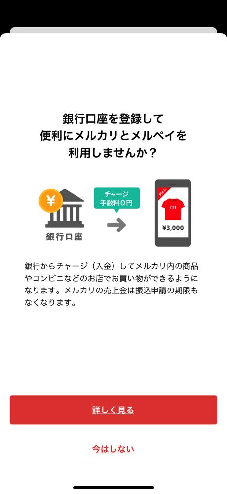 メルカリのアプリ18