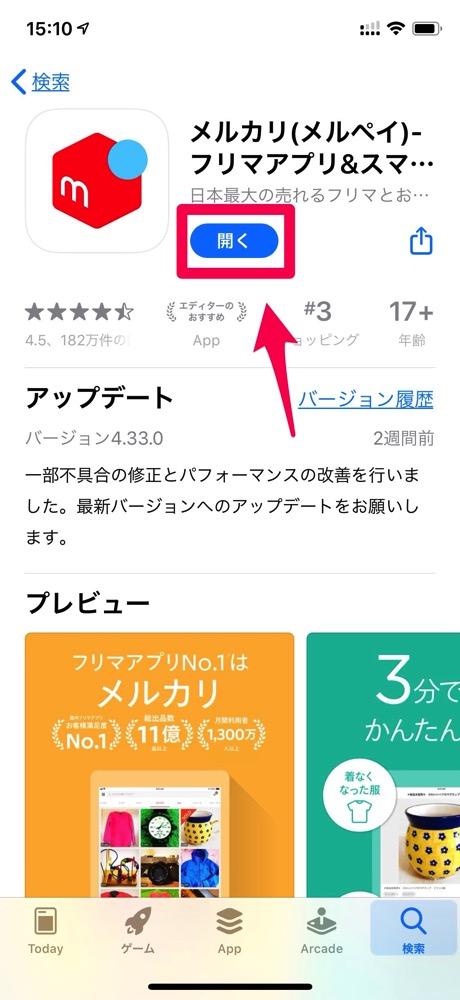 メルカリのアプリ2