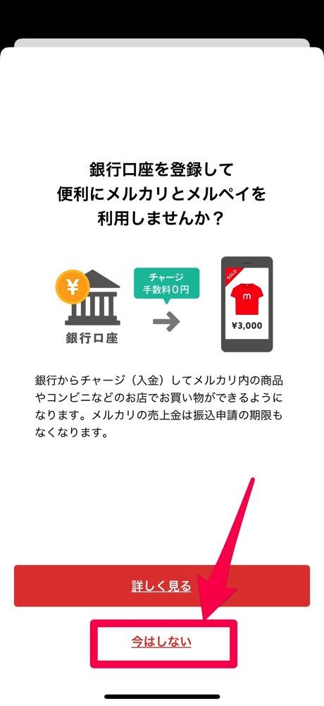 メルカリのアプリ21