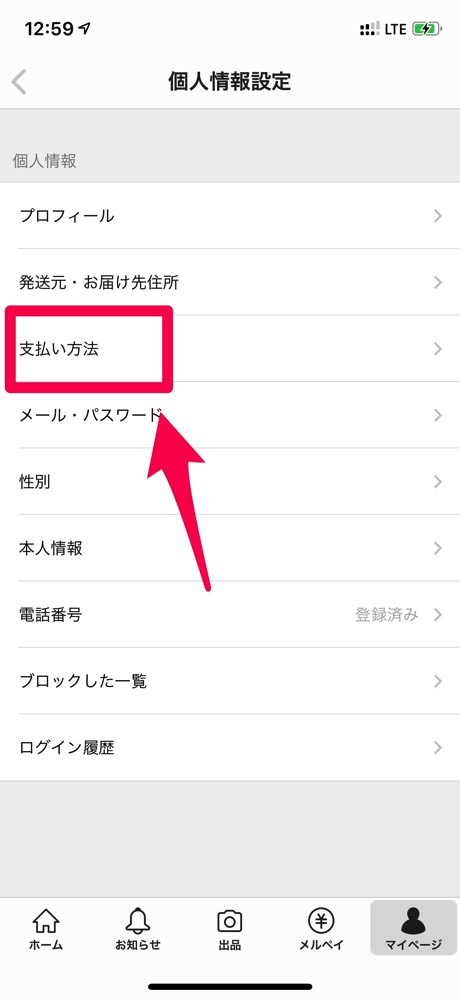 メルカリのアプリ29