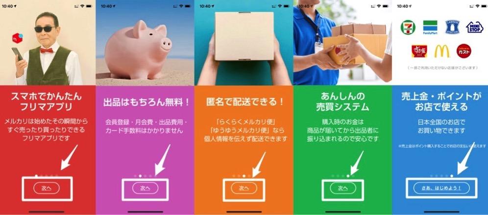 メルカリのアプリ4