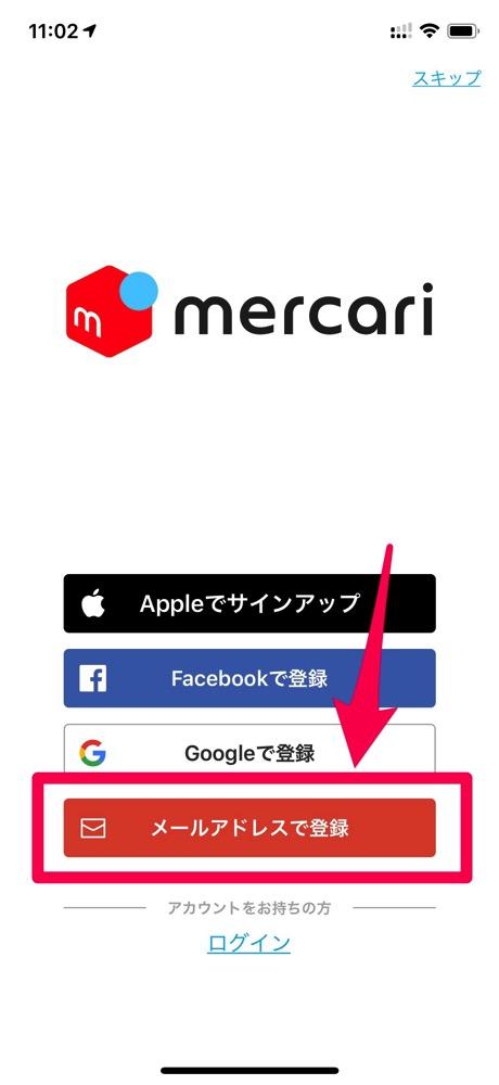 メルカリのアプリ6