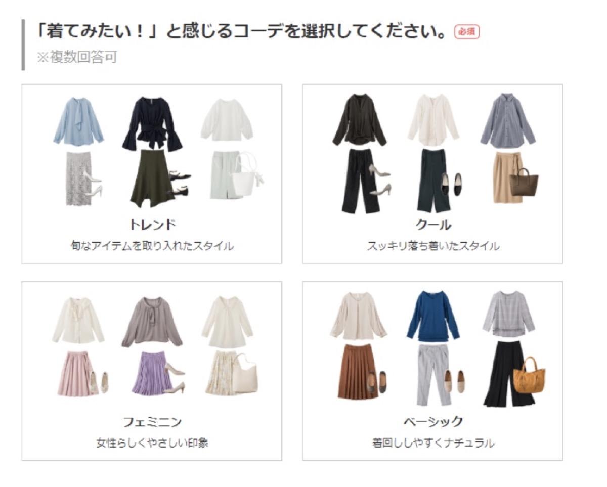 airCloset 服のスタイルは選べる
