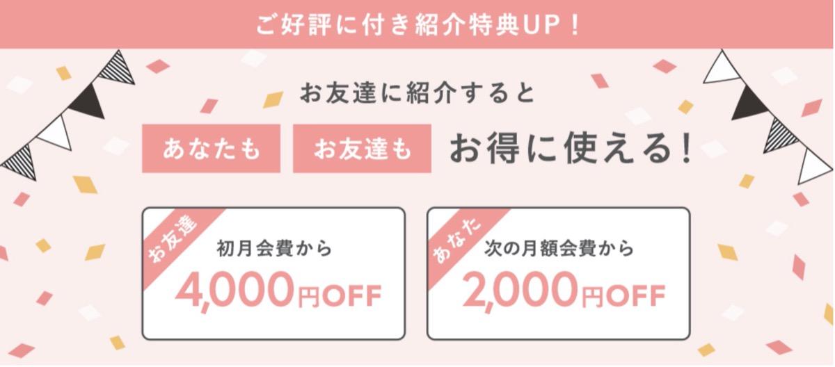 airCloset 紹介コード