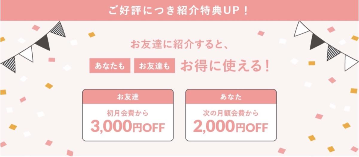 airCloset 招待コード