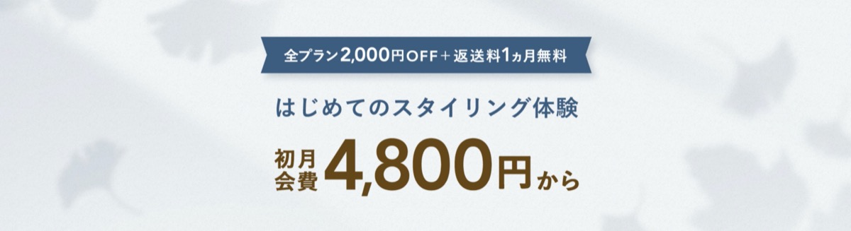 airCloset 全プラン2,000円OFF+返送料1ヶ月無料クーポン