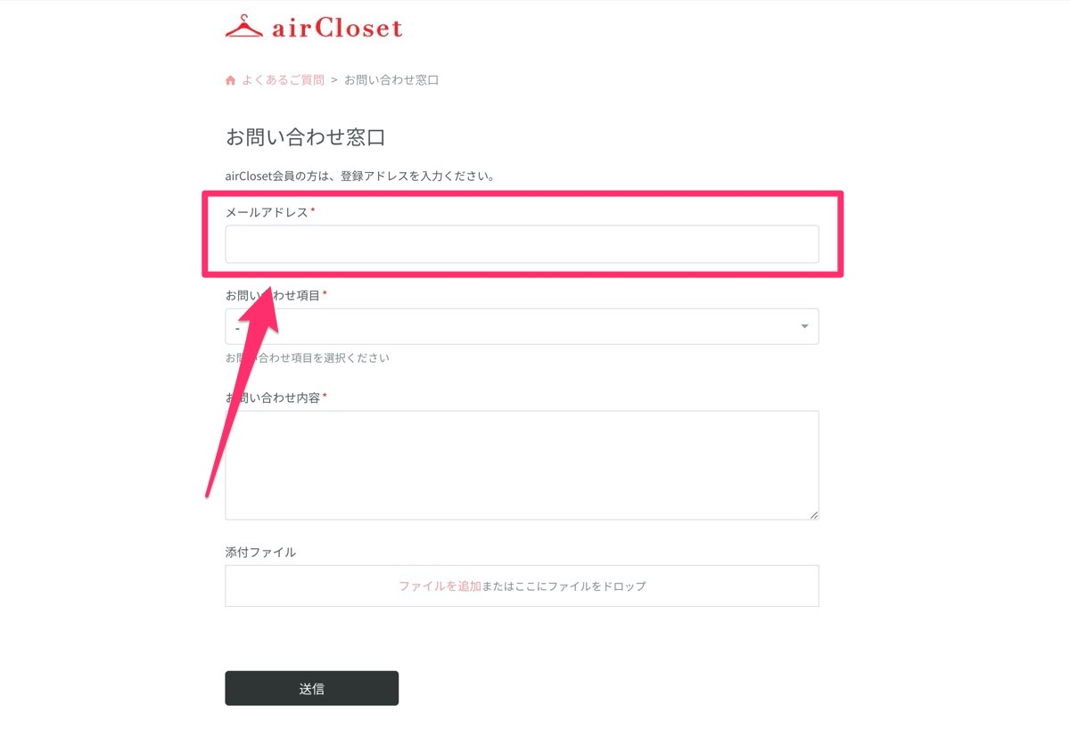 airCloset お問い合わせフォーム