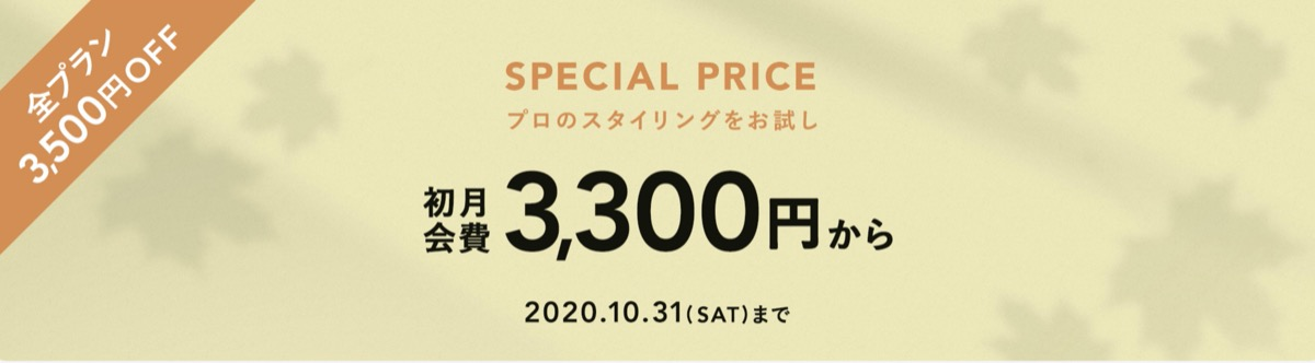 airCloset 全プラン3,500円OFF SPECIAL PRICEクーポン