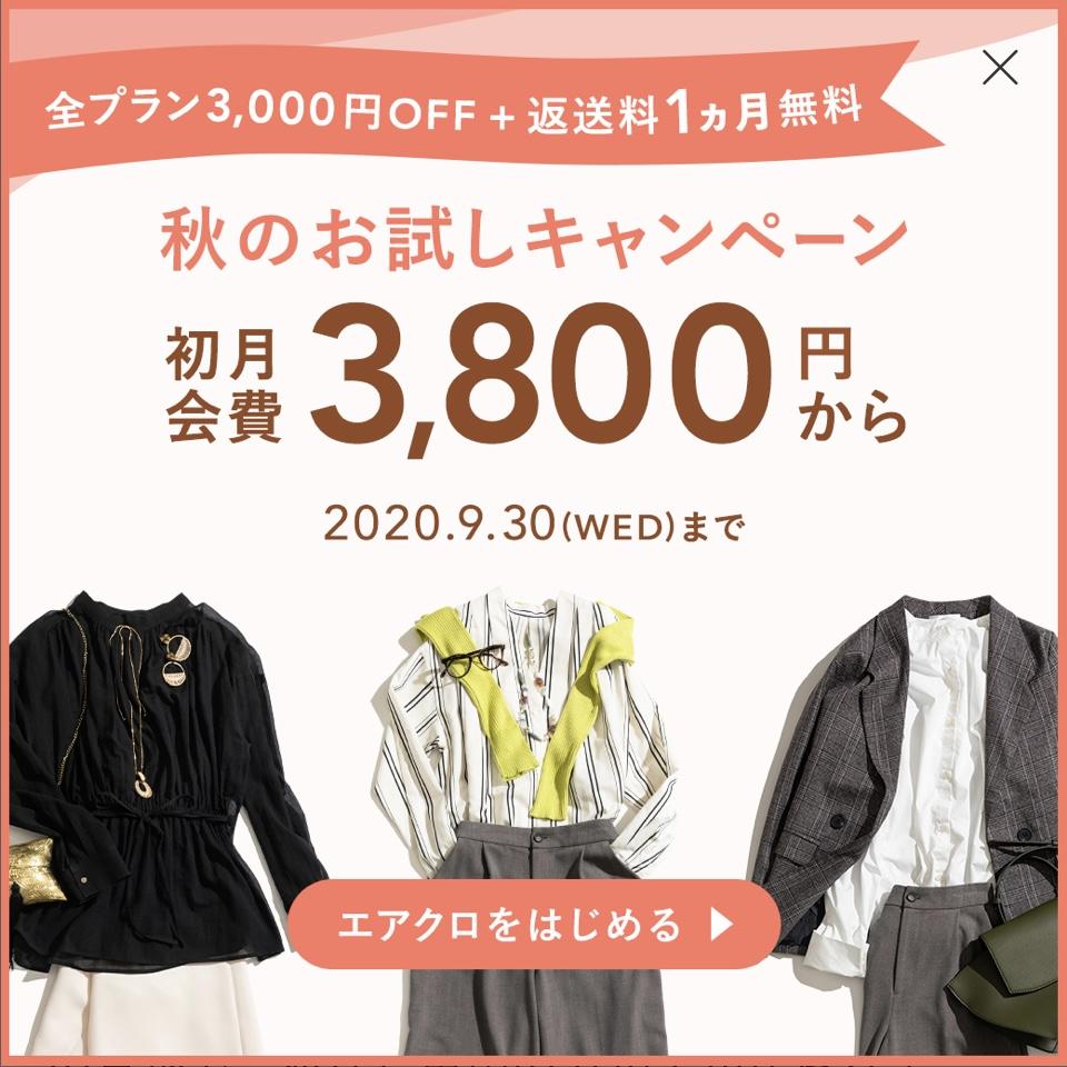airCloset 全プラン3,000円OFF+返送料1ヶ月無料 秋のお試しキャンペーン
